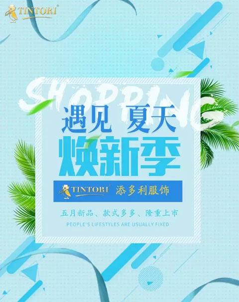 """添多利品牌男装""""遇见 夏天""""五月焕新季"""