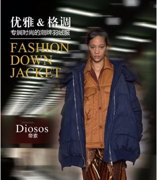 探索行业未来发展 帝素时尚羽绒服新品发布会即将来袭