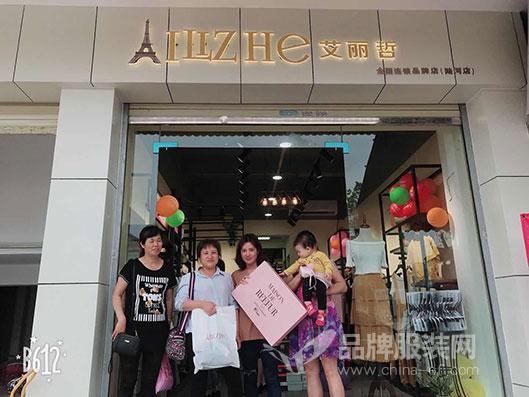 未来共赢 携手同行 祝贺东汕尾邱小姐艾丽哲店开业大吉