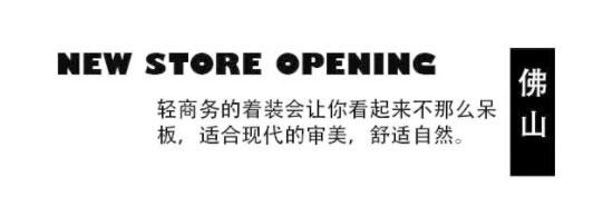 凯施迪新店开业|为假期的出行做准备~