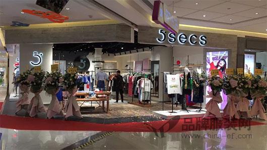 五秒服饰迎来五月新开的第二店 强势进驻嘉洲广场