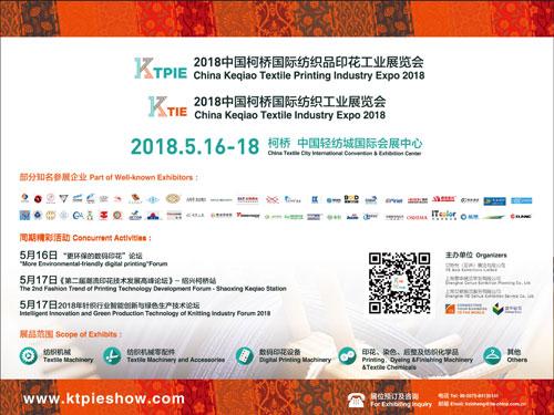 2018年针织行业智能创新与绿色生产技术论坛