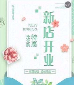 热烈祝贺吉米赛欧四川蒲江店开业大吉 生意兴隆