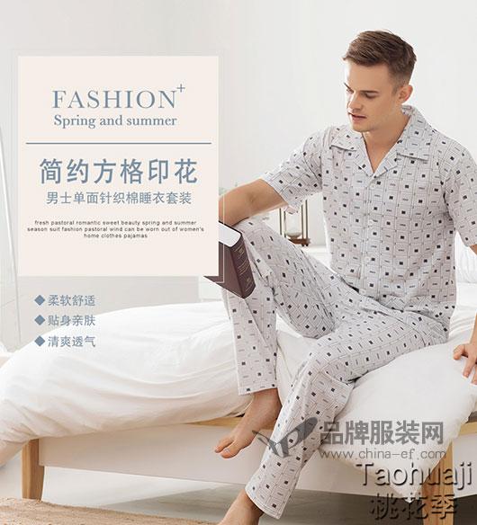 宅出新态度 桃花季内衣品牌2018夏季家居睡衣系列