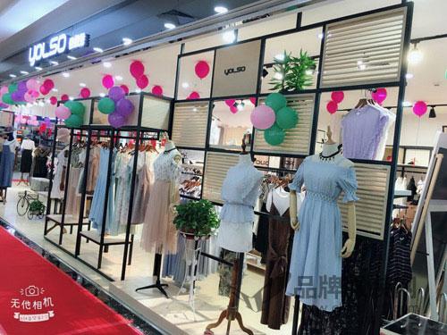 热烈祝贺YOLSO依然秀女装东莞新店隆重开业!