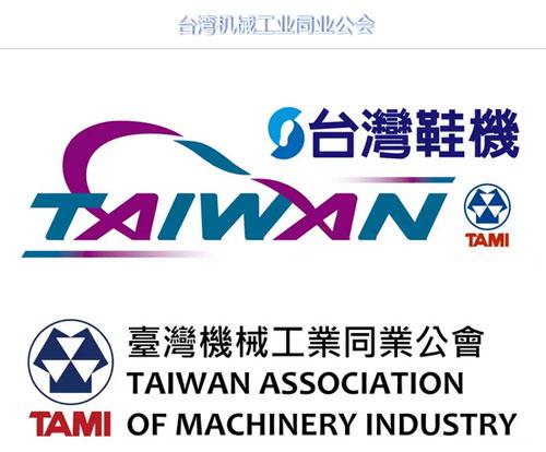 八月看温州台湾鞋机展团携最新智能化制鞋设备参展