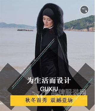 传承工匠精神 古袖服饰2018秋冬新品发布会预告来袭