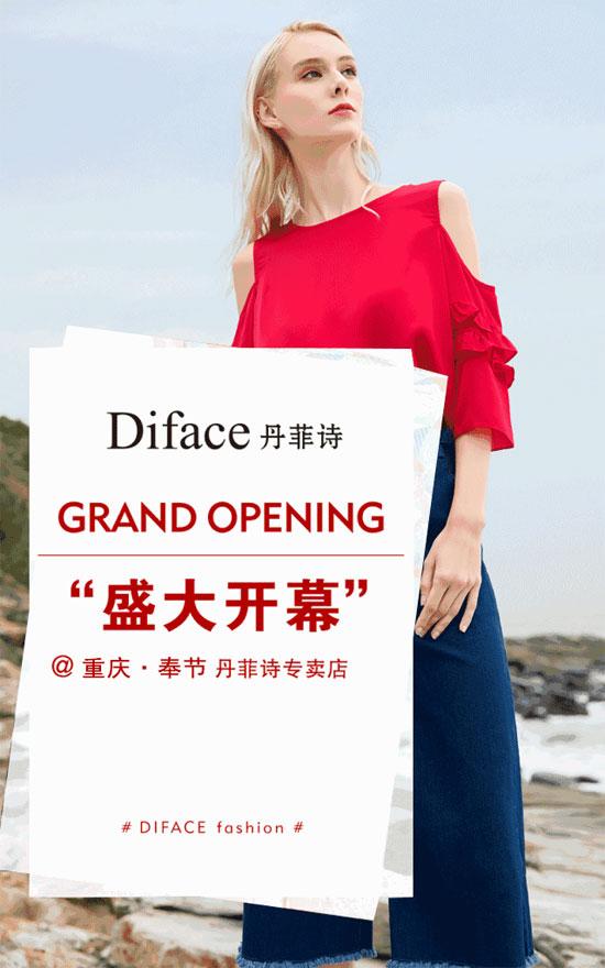 恭贺Diface-丹菲诗 重庆·奉节店盛大开幕!