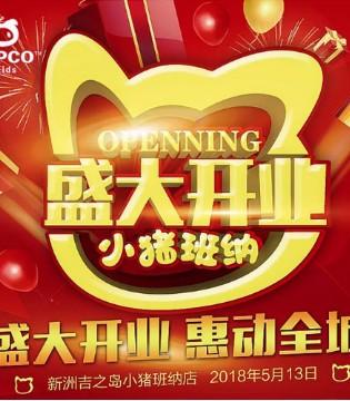 深圳·新洲吉之岛小猪班纳盛大开业 低至49元 送四重礼!
