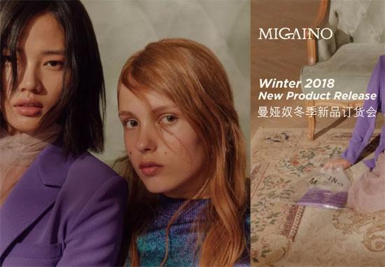 MIGAINO 2018冬季新品发布会暨订货会圆满结束