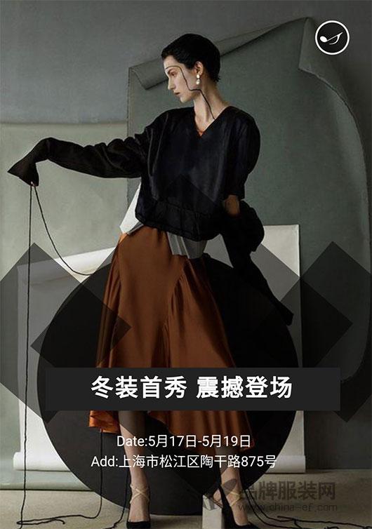 SHEN 2018 F/W新品发布会冬装首选即将震撼登场