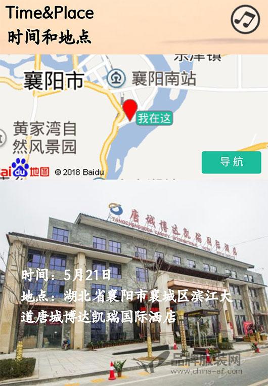 2018秋珈姿莱尔JZLE第二站唐城之旅即将于开启
