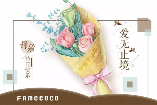 FAMECOCO范可儿<a href='http://news.china-ef.com/list-83-1.html'  style='text-decoration:underline;'  target='_blank'>女装</a>至母爱 愿爱无止境