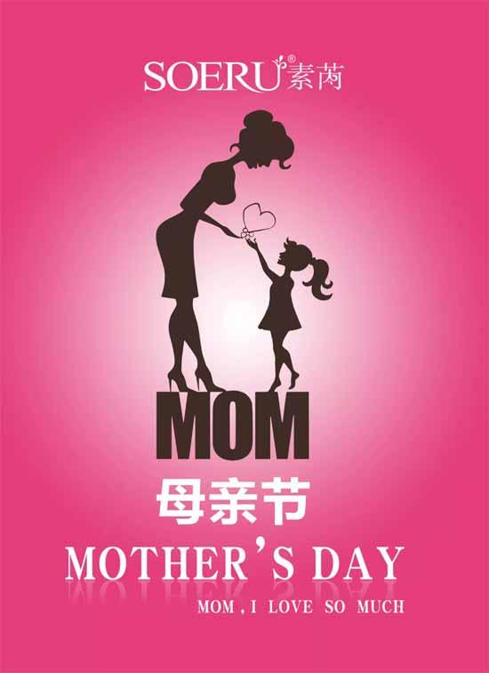 素芮有礼活动 母亲节送妈妈一份爱的礼物!