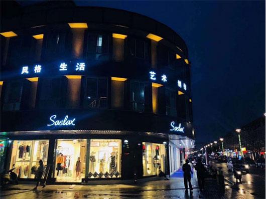 创业黄金季 莎斯莱思3店齐开 打造消费者心目中的唯一品牌