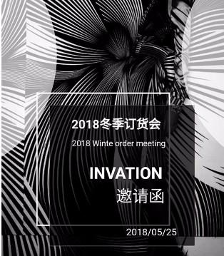 亨奴女装2018冬季新品订货会 相约广州不见不散!