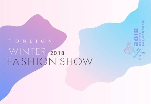 秀场预告 TONLION唐狮【感冬】2018冬新品发布