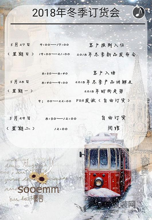 滴落零度以下的风景 素言女装2018年冬季新品发布会