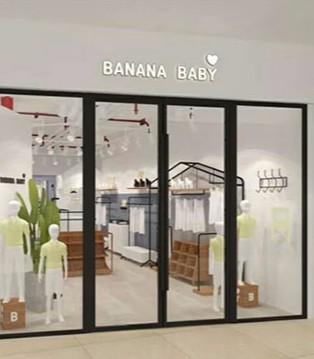 恭喜泉州东海泰禾广场banana baby即将盛大开业