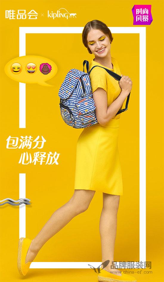 Kipling x emoji联名合作系列上市了 释放满格好心情