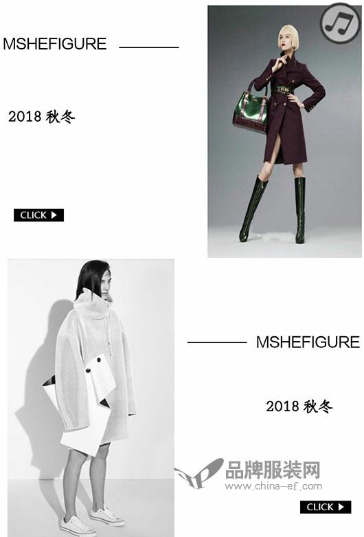 MSHEFIGURE玛丝图女装2018秋冬发布会流程资讯