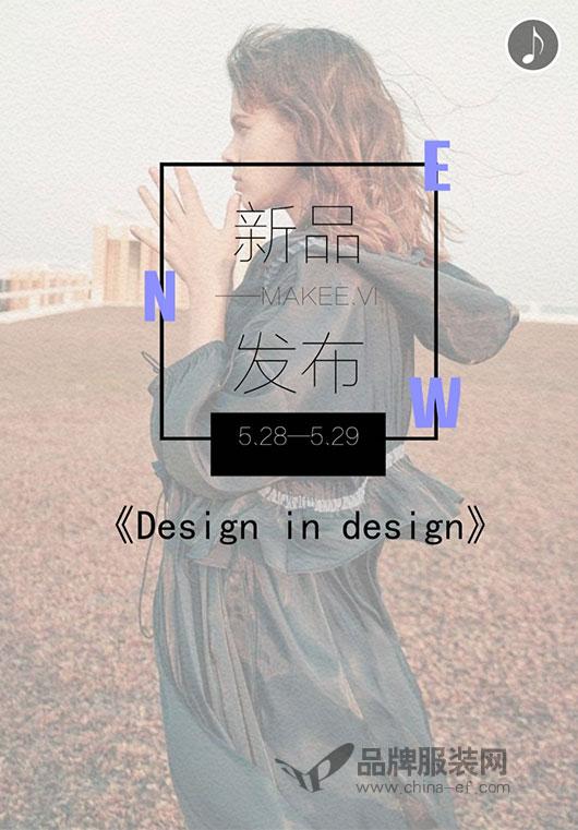 马可·未女装18冬《Design in design》主题订货会