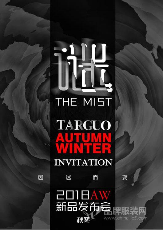 它钴TARGUO男装2018秋冬新品发布会 有你更精彩