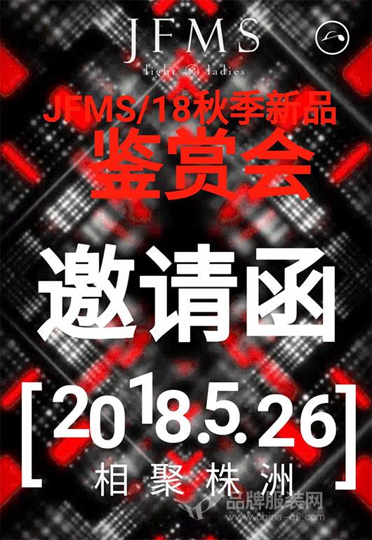 JFMS金粉名裳女装2018秋季新品鉴赏会特邀您到场