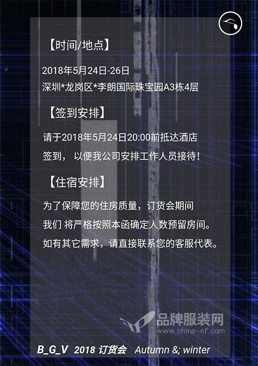 贝银BGV 2018秋冬新品发布会暨订货会火热来袭
