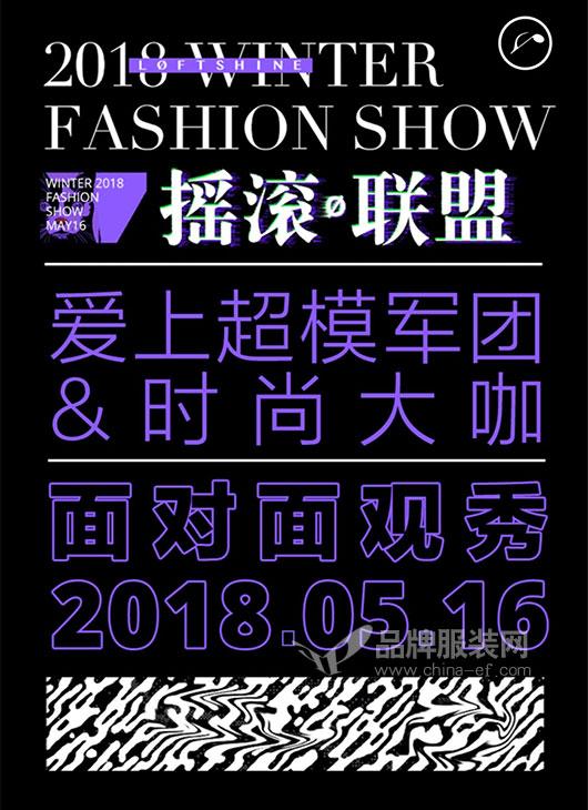 LOFT SHINE女装2018冬季新品「摇滚·联盟」发布会