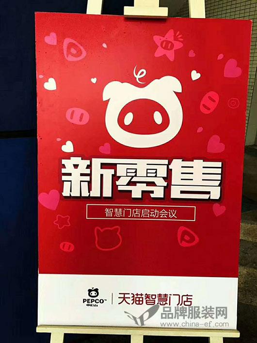 pepco小猪班纳5月27日成都峰会 探索新零售历程