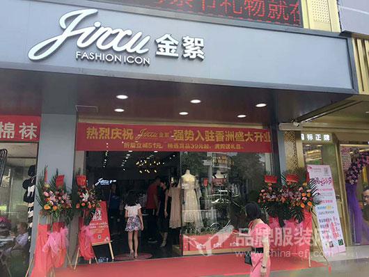 热烈祝贺珠海香洲金絮快时尚<a href='http://www.china-ef.com/brand/list-3-0-0-0-0-0-1.html'  style='text-decoration:underline;'  target='_blank'>女装品牌</a>二店开业大吉