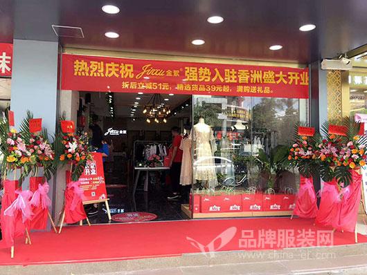 热烈祝贺珠海香洲金絮快时尚女装品牌二店开业大吉