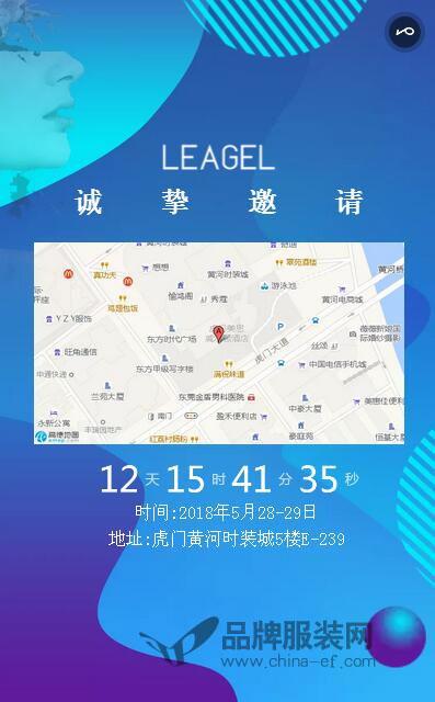 LEAGEL例格女装2018冬·羽绒新品订货会邀请函