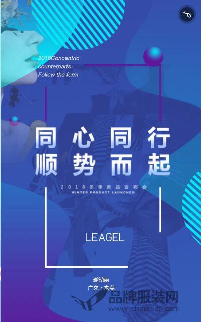 LEAGEL例格女装2018冬・羽绒新品订货会邀请函