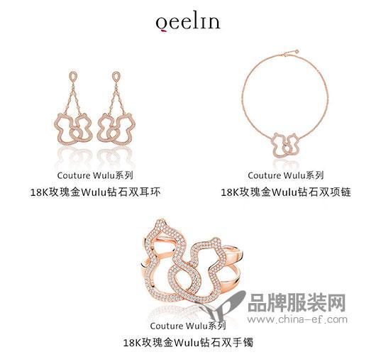 古力娜扎身穿Qeelin Couture Wulu系列珠宝出席戛纳红毯