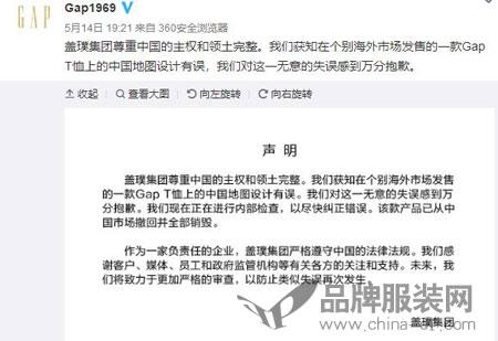 """美国服装GapT恤删改中国地图 道歉称""""失误""""!"""