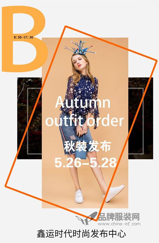 布根香bulbul女装2018秋季新品发布会即将开启