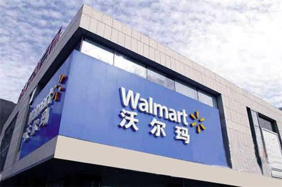 """沃尔玛超市撤离芜湖 最后一家门店""""凯德广场店""""5月22日停业"""