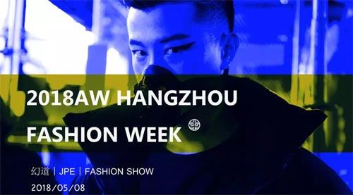 你有一张杭州国际时尚周的门票待领取