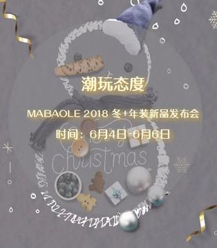玛宝乐童装2018冬季新品发布会之潮玩态度