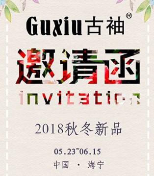 Guxiu古袖2018秋冬新品发布会邀请函 邀您共创佳绩