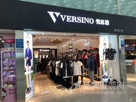 恭喜梵思诺和皇家俱乐部深圳宝安国际机场店开张大吉