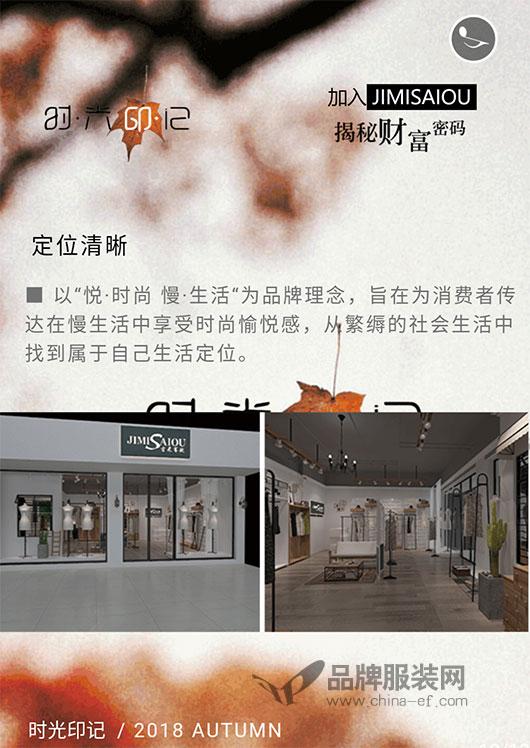 JIMISAIOU吉米赛欧2018秋季新品品鉴会与您相约浙江金华