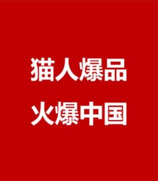 猫人内衣沈阳分会场全国招商会火热启动 火爆2018
