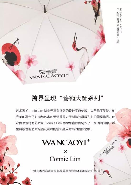 菀草壹入驻上海巴黎春天 用服饰语言诉说慢生活艺术