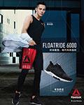 陈伟霆携手宋茜为运动品牌锐步Reebok拍摄最新广告大片