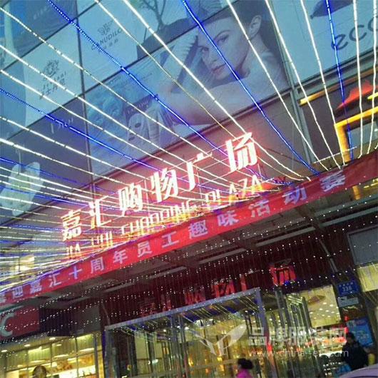 祝贺5secs五秒山西刘总长治·嘉汇广场加盟店盛大开业