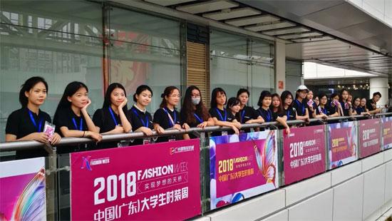 2018中国广东大学生时装周启幕 毕业生追梦之战正式打响