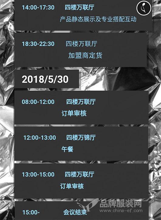 奥克AOKEMEN'S男装2018秋季新品鉴定会邀请函